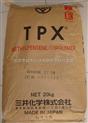 Mitsui日本三井RT31XB TPX塑胶原料RT31XB