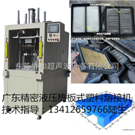 汕头塑料热板焊机