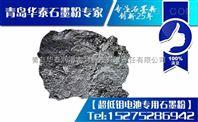 超低钼电池专用石墨粉