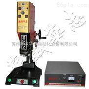 超声波熔接机,超声波塑料焊接机超音波焊接机