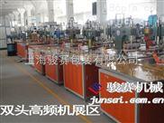 双头气压5KW高频焊接机 眼罩冰垫高周波热合机维修及价格