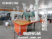 TPU全自动书套高频热合机  浙江杭州5KWPVC书皮高周波热合机