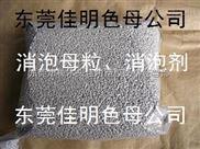消泡劑,干燥劑,消泡母粒 塑料添加劑,干燥母粒