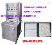 PVC透析纸热合包装机