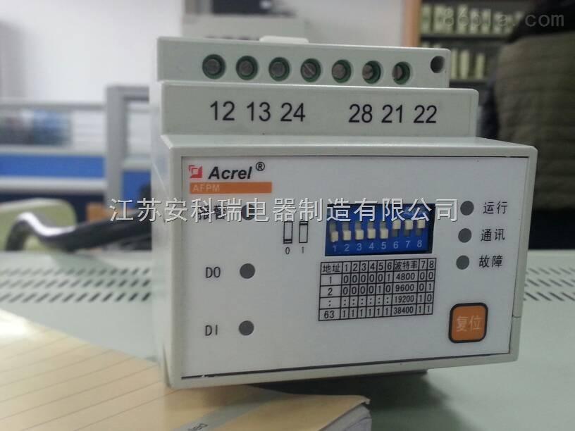 安科瑞消防设备电源监控模块afpm1-dvi