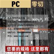 高透明塑料片材/进口PC胶片