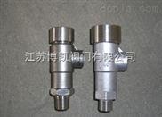 低温氮气安全阀DA21F-25P