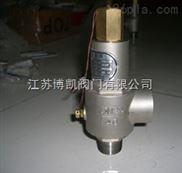 KDA22F-25P低温安全阀