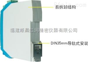 虹润四线制热电阻输入检测端隔离栅