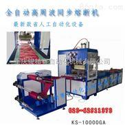 ks-15kw-厂家直销大功率冰垫热合机 PVC高频热合机 自动冰垫专用高周波