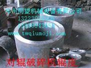 河卵石双辊式破碎机高锰钢加厚辊皮专用配件