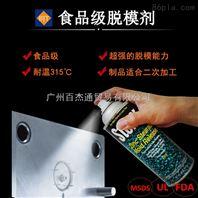 新模试模专用食品级耐高温脱模剂 二次加工制品专用