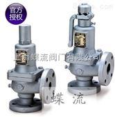 S3F-A.S3F-LR铸铁蒸汽安全阀- 台湾317