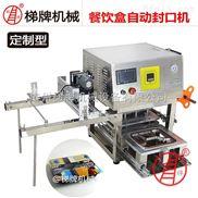 广州梯牌 非标定做自动餐盒封口机快餐封口包装机便当盒封口机