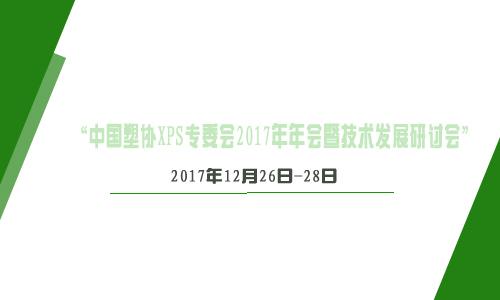 中国塑协XPS专委会将召开技术发展研讨会